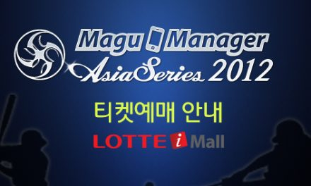 Asia Series 2012 to commence on Thursday