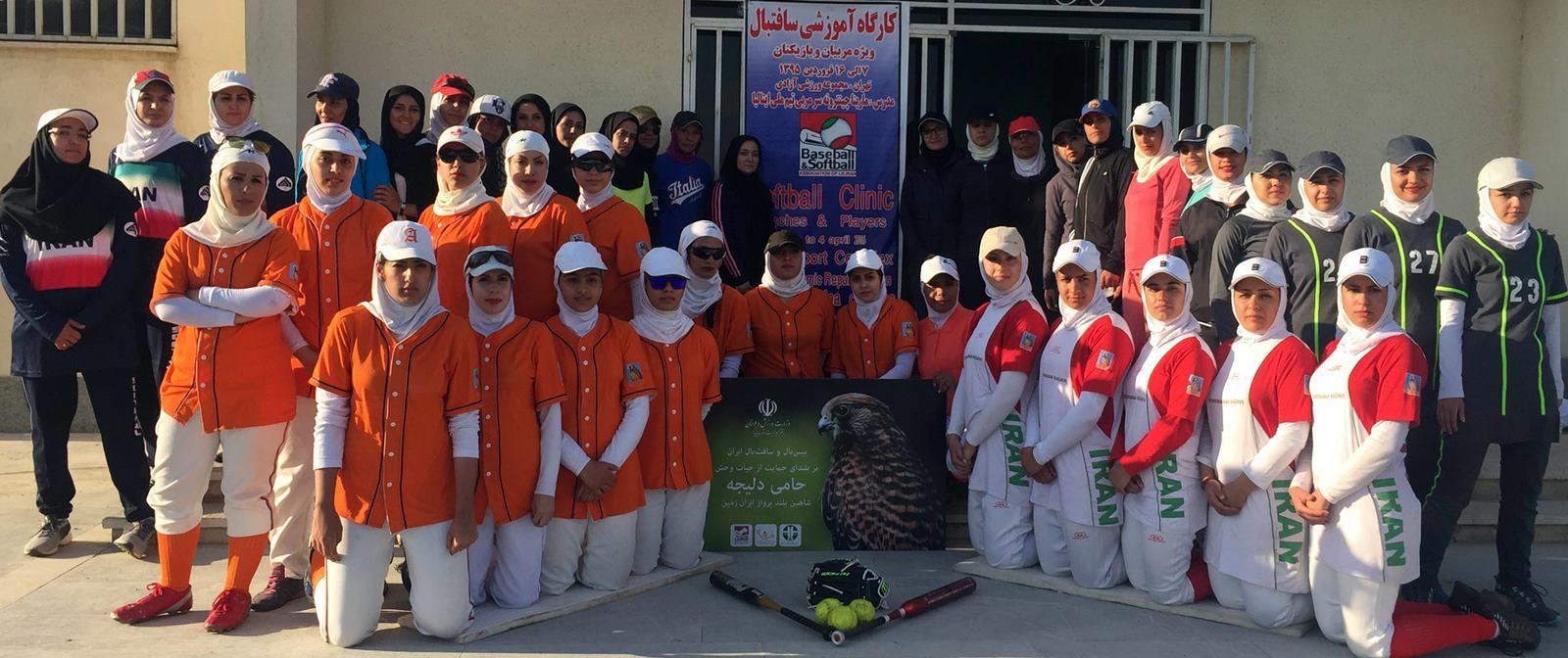 Iran Softball Instruction