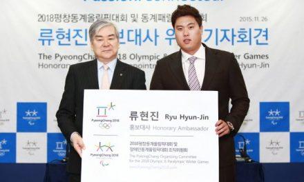 韓国野球スターの柳賢振選手が2018年冬季平昌オリンピック名誉アンバサダー就任