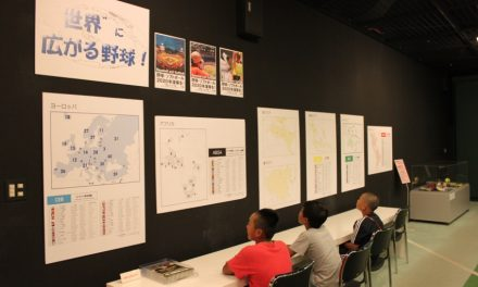 Baseball Hall of Fame in Tokyo Helps Children's School Project