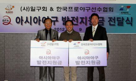 "Apoyo de la Korean Professional Baseball Players Association (KPBPA) y de la Retired Korean Professional Players Union, ""Ilgoo-Hoe"""