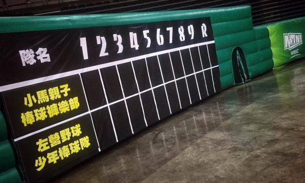 Un mini terrain de baseball gonflable dévoilé à Kaohsiung